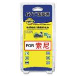 GJT国际通数码摄像机锂电池(索尼G-M71D) 电池/GJT国际通