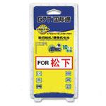 GJT国际通数码摄像机锂电池(松下G-NPU14) 电池/GJT国际通