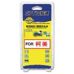 GJT国际通数码相机锂电池(柯尼卡美能达G-NP900) 电池/GJT国际通