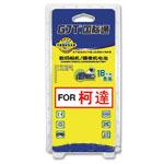 GJT国际通数码相机锂电池(柯达G-K7002) 电池/GJT国际通