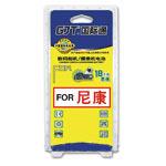 GJT国际通数码相机锂电池(尼康G-EL2) 电池/GJT国际通