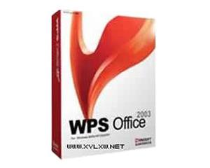 金山WPS Office 2003(专业版)图片