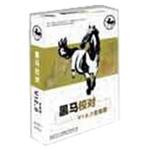 黑马校对 V12.0全能版(杂志社版) 排版软件/黑马