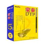蒙泰彩色电子出版系统 5.0(普通版) 排版软件/蒙泰