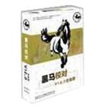 黑马校对 V12.0全能版(单机版) 排版软件/黑马