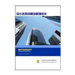 安仕达百货商场管理系统 产品包(标准版) OA办公软件/安仕达