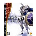 PS3游戏白骑士物语 古之鼓动 游戏软件/PS3游戏