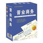 晋业商务管理 企业版 V8.18(每站点) OA办公软件/晋业
