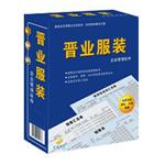 晋业服装.NET V3.8 标准批发版(单机版) OA办公软件/晋业