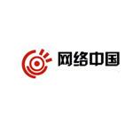 网络中国800M企业绿色邮 网络服务产品/网络中国