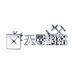 天寻网络100M独享4U(PC)(泉州电信) 网络服务产品/天寻网络