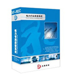 先锋录音电力行业专用录音系统(4通道) 办公软件/先锋录音