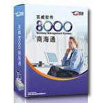 百威8000商海通管理软件(单机版(标准版)) 财务及管理软件/百威