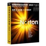 诺顿网络安全特警 2010(2年许可) 安防杀毒/诺顿