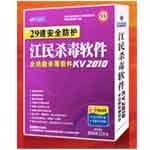 江民杀毒软件KV2010_WPF(1年 3用户 Win7专用版) 安防杀毒/江民