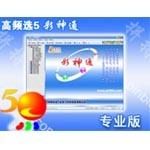 工具软件高频选5彩票软件『彩神通』专业版 其他软件/工具软件