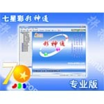 工具软件七星彩彩票软件『彩神通』专业版 其他软件/工具软件