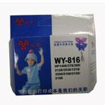 威阳HP 8816 墨盒/威阳