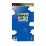 PSP游戏全民都爽快 游戏软件/PSP游戏