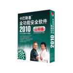 卡巴斯基全功能安全软件2010 (三年版) 安防杀毒/卡巴斯基