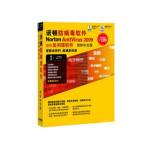赛门铁克 Symantec 防病毒软件(Norton Antivirus) 2009 简体中文版 安防杀毒/赛门铁克