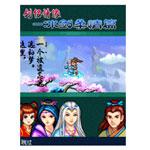 手机游戏 剑侣情缘-冰剑柔情篇 游戏软件/手机游戏