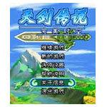 手机游戏 天剑传说-完美时空 游戏软件/手机游戏