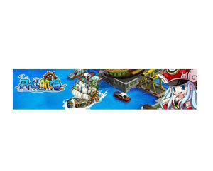 网页游戏 《开心航海》图片