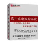 超管客户来电跟踪系统 财务及管理软件/超管