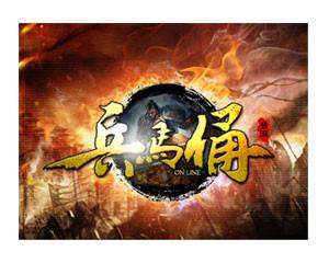 【网络游戏兵马俑】(online 兵马俑)报价_图片_