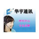 华亨通讯HC800监狱亲情电话系统 呼叫中心/华亨