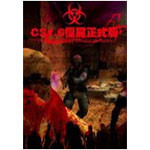 PC游戏 CS僵尸生化狂潮 游戏软件/PC游戏