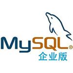 ORACLE MySQL企业版 数据库和中间件/ORACLE