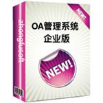 中服CServer OA(租用版) 网络管理软件/中服