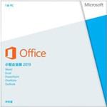 微软office小型企业版2013