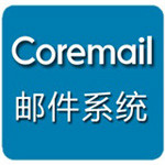 Coremail XT V2.1(500用户)
