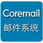 Coremail XT V2.1(1000用户)