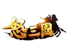 网络游戏《怒三国》图片