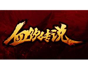 网络游戏 《血饮传说》图片