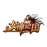 网络游戏《女神三国》 游戏软件/网络游戏