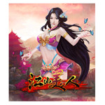 网络游戏《江山美人之神仙三国》 游戏软件/网络游戏