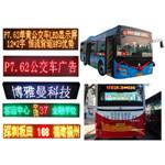 博雅曼公交车动态P8红绿套色线路屏 LED显示屏/博雅曼