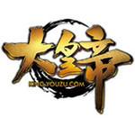 网页游戏《大皇帝》 游戏软件/网页游戏
