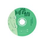清华紫光 同学情系列 DVD刻录盘 16X(25片) 盘片/清华紫光