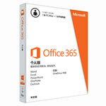 微软 Office 365个人版(一年订阅-多国语言版(电子下载版,即买即用))