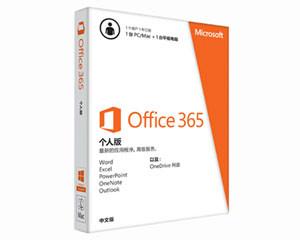 微软Office 365个人版(一年订阅-多国语言版(电子下载版,即买即用))图片