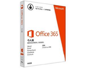 苹果Apple Microsoft Office 365 个人版 (订阅 1 年,一人使用)图片