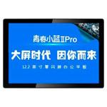 海尔青春小蓝Ⅱ Pro(128GB/12.2英寸) 平板电脑/海尔