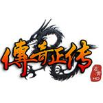 网络游戏《传奇正传》 游戏软件/网络游戏