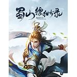 网络游戏《蜀山缥缈录》 游戏软件/网络游戏
